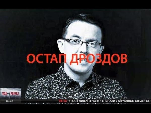 Остап Дроздов, журналіст, письменник, у програмі Vox Populi