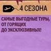 Горящие путевки, туры Нижний Новгород, 4 СЕЗОНА