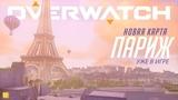 Париж Новое поле боя Overwatch