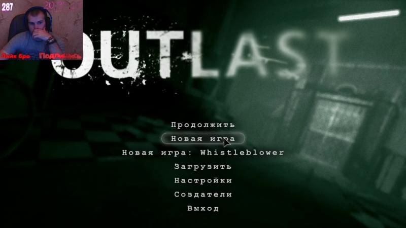 Outlast ► Хоррор игры ► Расследование в психиатрической больнице
