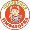 Ментальная Арифметика, ЦРИ ПИФАГОРКА Челябинск