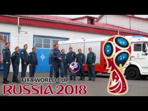 И наши отважные и бесстрашные пожарные МЧСЕАО решили поддержать сборную Российской Федерации