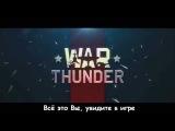 Литерал (Literal): War Thunder (Speed Up)