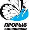 """Киностудия """"ПРОРЫВ"""""""