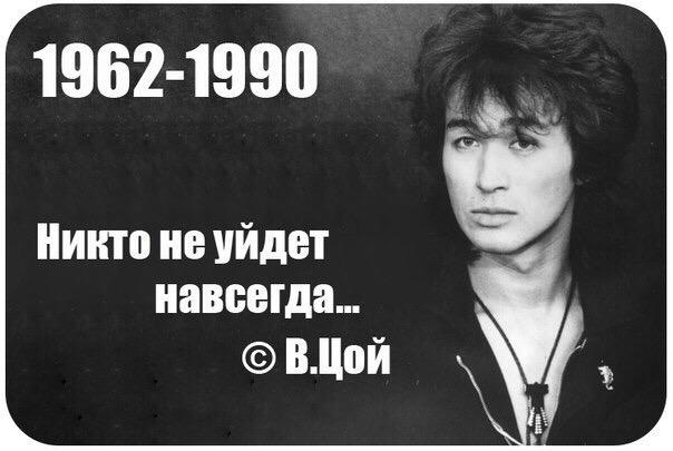 Сегодня, 21 июня, в России вспоминают легендарного музыканта - Виктора Цоя, сегодня ему исполнилось бы 56 лет.