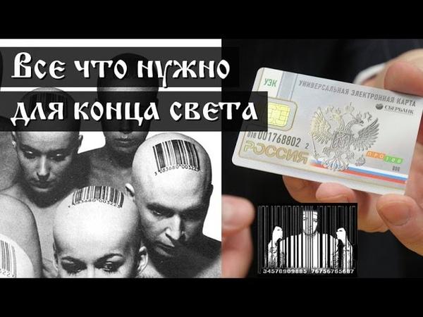 ИНН, чипы, биометрические паспорта, УЭК, обработка ПД все что нужно для конца света