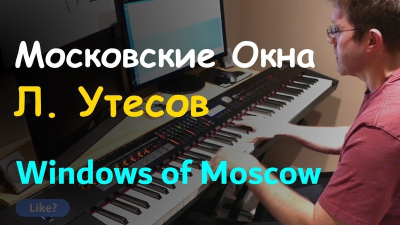 Московские Окна Windows of Moscow Piano Cover