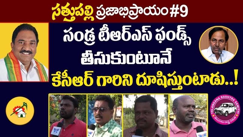 సండ్ర కెసిఆర్ ని దూషిస్తూ ఉంటాడు | Public Pulse @Sathupalli 9 | Who is Next CM Of Tela