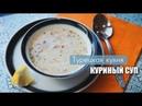 Турецкий КУРИНЫЙ СУП Белый суп Tavuk suyu çorbası