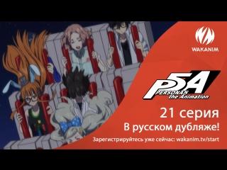PERSONA 5 the Animation — 21 серия [фрагмент дубляжа]