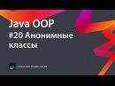 Java OOP. Урок 20. Анонимные классы
