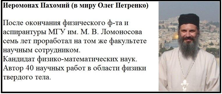 Ученые священники и монахи HRX4cOxQ6kM