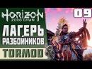 🎮 09 Лагерь разбойников Horizon Zero Dawn Прохождение на русском [PS4 Pro] 1080р 60fps
