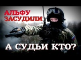 Альфу ЦСН ФСБ засудили Венгерский спецназ тоже все понял!