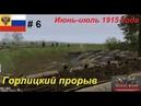 [Battle of Empires: 1914-1918] Россия 6. Миссия Горлицкий прорыв, лето 1915 года