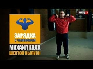 Зарядка с чемпионом # 6 Михаил Гала