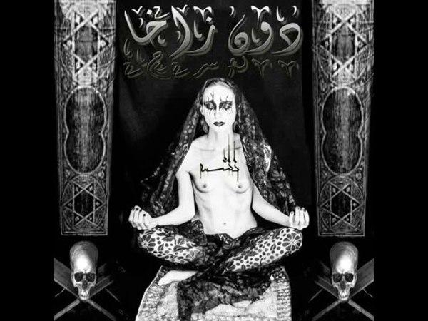 Nashmeh - Dunzakha [2015](Int.)|Black Metal/Folk