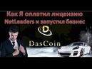 DasCoin NetLeaders Как я оплатил лицензию с gift code и запустил заработок денег.Alexey Lushin