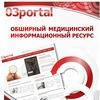 03portal.kz - Казахстанский медицинский ресурс