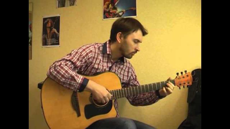 Намалюю тобі - Т.Кароль (кавер на гитаре Валерий Трощинков)