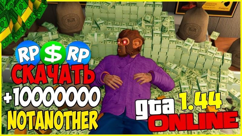 НАКРУТКА ДЕНЕГ ЧИТ НА ГТА ОНЛАЙН 1.44   NotAnother (GTA 5 ONLINE)