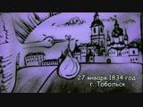Песочная анимация про Менделеева Д.И., художник Куракова Мария