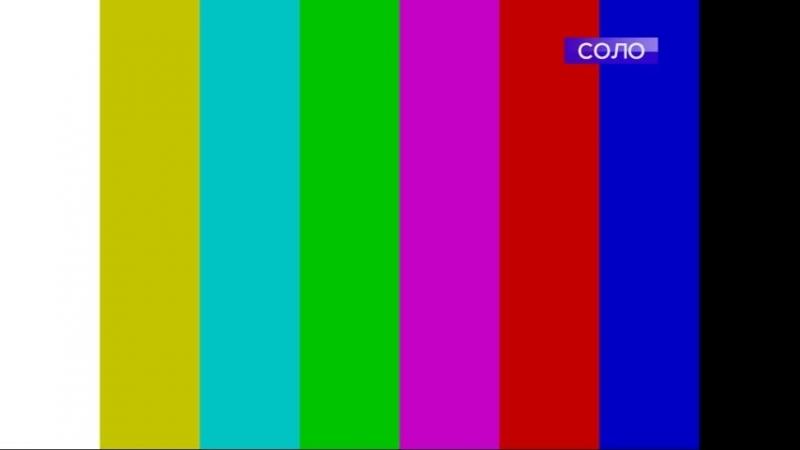 Live: Интернет-канал СОЛО