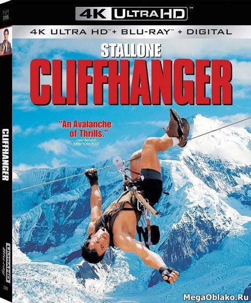 Скалолаз / Cliffhanger (1993) | UltraHD 4K 2160p