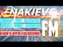 Live ENAKIEVO FM RADIO GTA