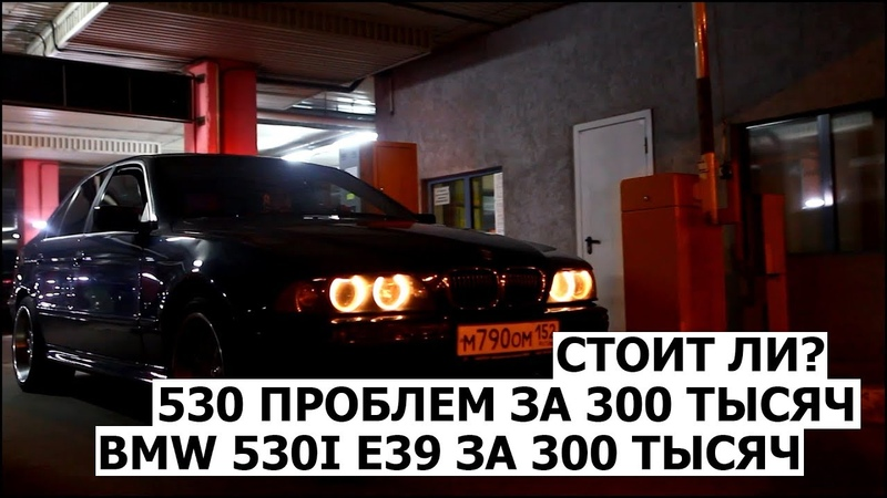 [ТИЗЕР ] 530 ПРОБЛЕМ ЗА 300К / BMW 530I E39 ЗА 300 ТЫСЯЧ. СТОИТ ЛИ?
