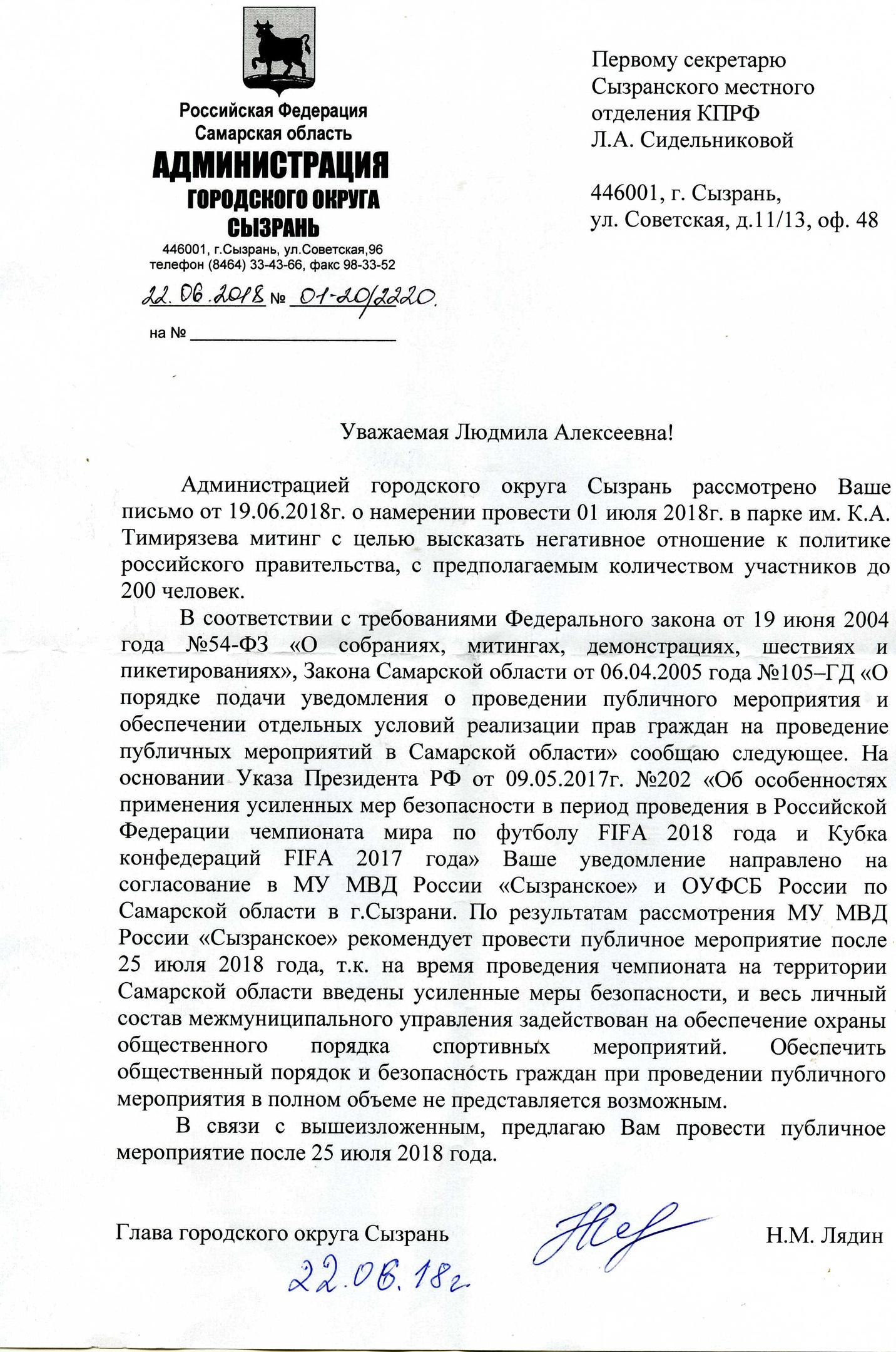 Отказ в праве на проведение митинга Сызрань 2018