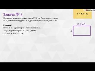 Видеоурок-«Решение-задач-с-помощью-уравнений»