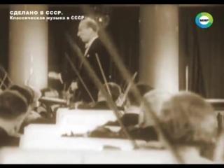 24. Классическая музыка в СССР (19.10.2013)