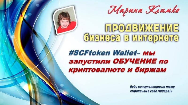 SCFtoken Wallet мы запустили ОБУЧЕНИЕ по криптовалюте и биржам🚀