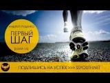 ШУМ-15 Первый шаг ... Андрей Руденко