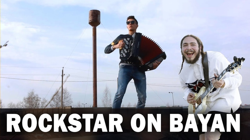 ROCKSTAR ON BAYAN Post Malone cover кавер на баяне