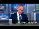 260 минут в эфире: о чём говорил Путин на прямой линии