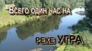 Один час на реке УГРА