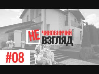 Об упрощении перевода дачного дома в жилой. НЕ чиновничий взгляд, выпуск #8