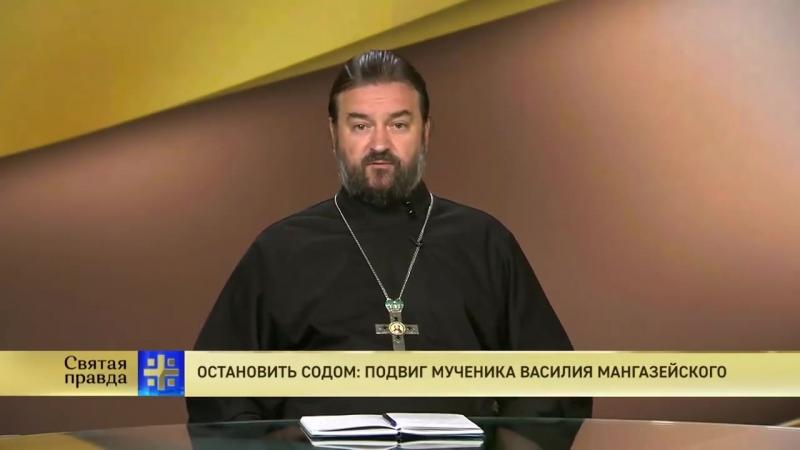 Святая правда - Остановить содом. Подвиг мученика Василия Мангазейского.