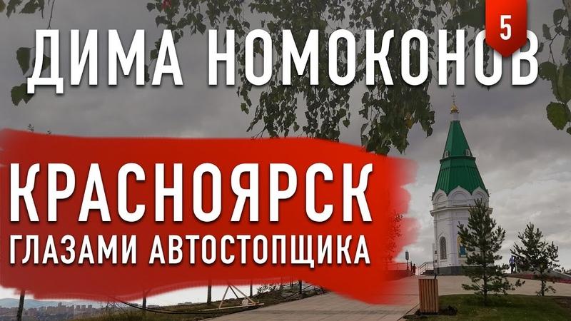 Красноярск глазами автостопщика, автостопом по России