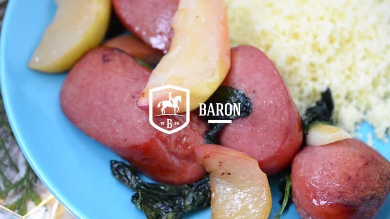 Сардельки от Baron Food с яблоками и шпинатом