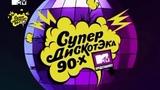 Супер дискотэка 90 х Самые Лучшие Песни хиты Дискотек 90х