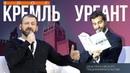 Вечерний УРГАНТ в Кремле Розыгрыш 1 000 000 рублей