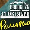 Ромарио @ Клуб Brooklyn