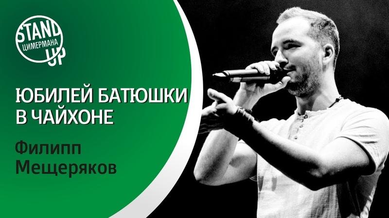Стендап Цимермана - Филипп Мещеряков - Юбилей Батюшки и лайфхак в пост
