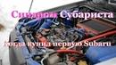 Синдром Субариста - Когда купил первую Subaru