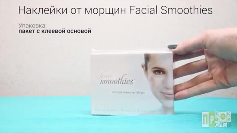 Facial_Smoothies