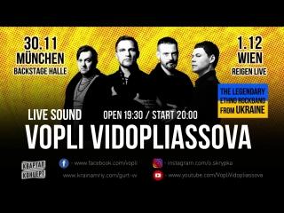 Запрошення ВВ на концерти в Германии