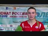 Игрок «Тюмени-ТюмГУ» Яна Чередникова - о причинах двух поражений от «Приморочки»